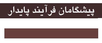 پیشگامان پایپینگ - پیمانکاری پایپینگ، خدمات خطوط لوله، خطوط انتقال نفت و گاز، تاسیسات گرمایشی، سرمایشی، آب و فاضلاب در ابهر و سراسر ایران